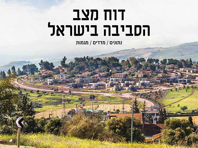 State of Israeli Environment Report Published